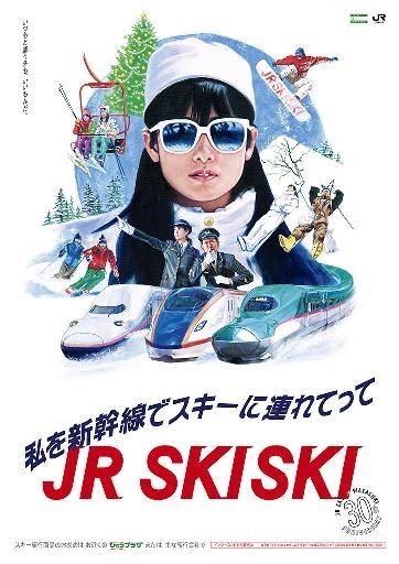 スキー 40代 50代