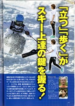 月刊スキーグラフィック 動作力