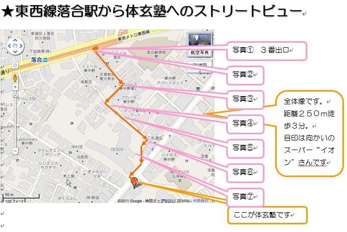 東京メトロ東西線「落合駅」3番出口から徒歩3分
