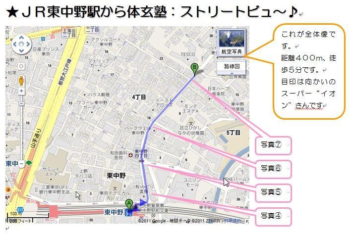 JR総武線「東中野駅」東口北側から徒歩4分
