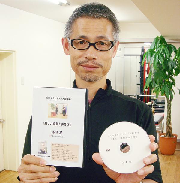 体玄塾の実践DVD